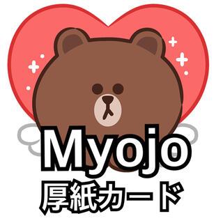 ジャニーズ(Johnny's)の厚紙カード Myojo(アイドルグッズ)