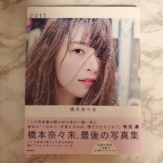 ノギザカフォーティーシックス(乃木坂46)の橋本奈々未 写真集 2017(アート/エンタメ)