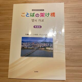 ことばの架け橋 韓国朝鮮語初級テキスト 精選版