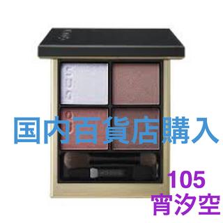 SUQQU - SUQQU シグニチャー カラー アイズ 105 宵汐空 スック