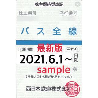 【最新版】西日本鉄道 西鉄 株主優待券 バス全線 定期券(鉄道乗車券)