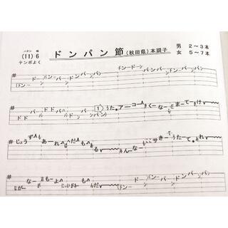 民謡♪五線譜~向日葵集(4)Y10★上達/和楽/うたい方/練習/教本/楽譜/中級(三味線)
