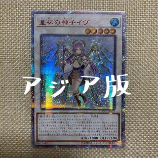 遊戯王 - 遊戯王 アジア版20thシク 星杯の神子イヴ DANE-JP035
