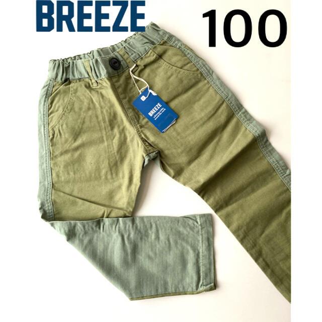BREEZE(ブリーズ)の新品 ブリーズ BREEZE  テーパードベーカーパンツ 100 キッズ/ベビー/マタニティのキッズ服男の子用(90cm~)(パンツ/スパッツ)の商品写真