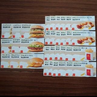 マクドナルド福袋 商品無料券セット(フード/ドリンク券)