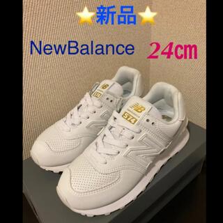 New Balance - ⭐️新品⭐️ New Balance WL574  白スニーカー 24㎝