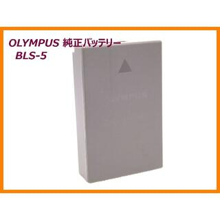 OLYMPUS - オリンパス 純正バッテリー リチウムイオン充電池 BLS-5