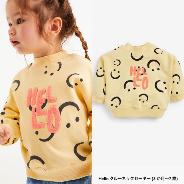 NEXT(ネクスト)のイエロー - Hello クルーネックセーター (3 か月~7 歳) キッズ/ベビー/マタニティのベビー服(~85cm)(トレーナー)の商品写真
