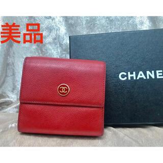 シャネル(CHANEL)の完売しました!美品 CHANEL シャネル 三つ折り財布 ココマーク レッド(財布)