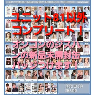 セブンティーン(SEVENTEEN)のSEVENTEENオンコン トレカ コンプ 缶バッジ(K-POP/アジア)