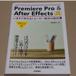 Premiere pro & After Effects いますぐ作れる!ムービ