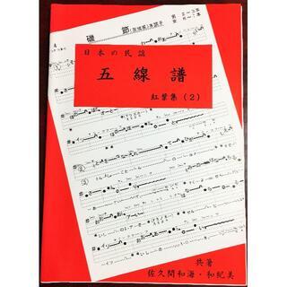 民謡♪五線譜~紅葉集(2)H10★上達/和楽/うたい方/練習/教本/楽譜/上級(三味線)