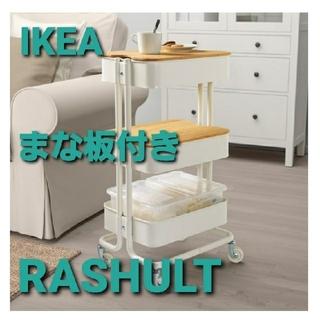 IKEA - IKEAワゴン ロースフルトふた付き