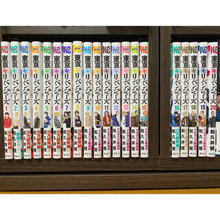 東京卍リベンジャーズ 1〜20巻セット