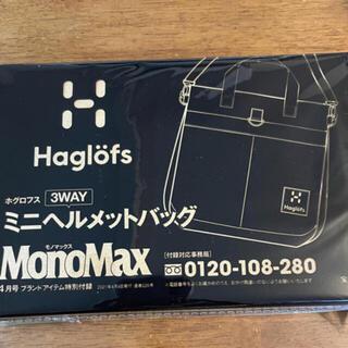 ホグロフス(Haglofs)のモノマックス 4月号付録 ホグロフス 3wayミニヘルメットバッグ(ショルダーバッグ)
