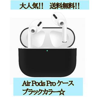 AirPodspro☆ブラックカラー☆シリコン素材!(ヘッドフォン/イヤフォン)