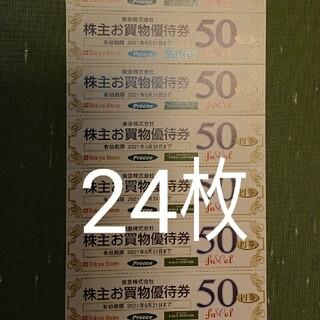 24枚 東急ストア 50円割引券 1200円分 株主優待券 a(ショッピング)