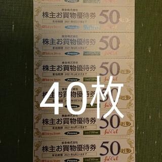 40枚 東急ストア 50円割引券 2000円分 株主優待券 ㉒(ショッピング)