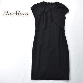 Max Mara - MaxMara 最高峰ブラックタグ ピアノフォルテ ドレープ ワンピース