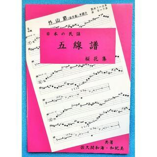 民謡★五線譜♪桜花集~S10~上達/和楽/うたい方/練習/教本/楽譜/初級(三味線)