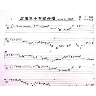 民謡★五線譜♪尺八曲集~U10~上達/和楽/うたい方/練習/教本/楽譜/尺八(三味線)
