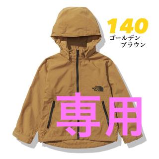 THE NORTH FACE - 【 140 】ゴールデンブラウン★ノースフェイス★キッズ コンパクト ジャケット