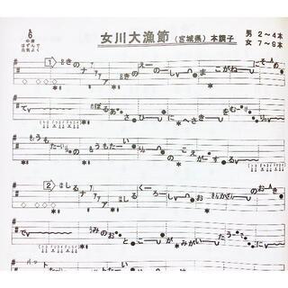 民謡★五線譜♪山茶花集(1)~R10~上達/和楽/うたい方/練習/教本/楽譜(三味線)