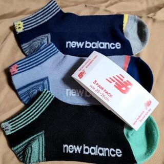 New Balance - ◆新品 newbalance  ニューバランス  3P 23~25cm