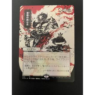 マジック:ザ・ギャザリング - 悪魔の教示者 FOIL セットブースター産 ストリクスヘイブン