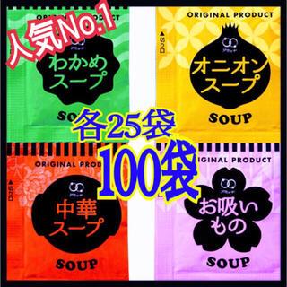オニオンスープ➕お吸い物➕わかめスープ➕中華スープ★合計100袋(インスタント食品)