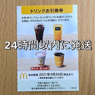 マクドナルド - マクドナルド 株主優待券 ドリンク券 McDonald's