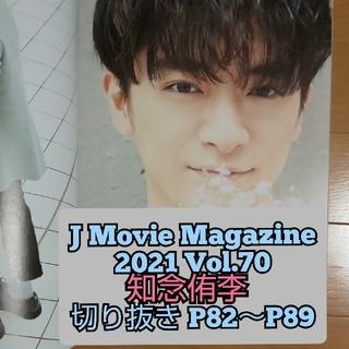 Hey! Say! JUMP - 知念侑李 切り抜き J Movie Magazine 2021 Vol.70