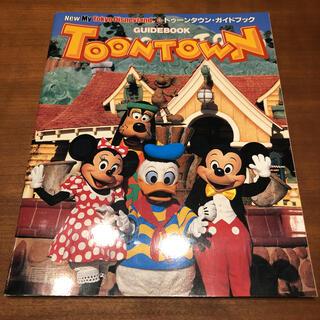 ディズニー(Disney)のトゥーンタウン ガイドブック(地図/旅行ガイド)