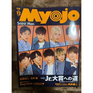 Myojo 12月号 通常版(アイドルグッズ)