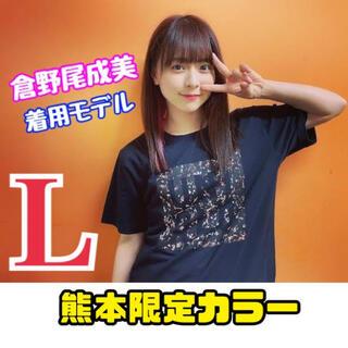 UNIQLO - 倉野尾成美 L 熊本限定 Tシャツ くまモン ユニクロ コラボ 新品 数量限定
