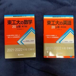 東工大の数学20カ年 第7版 東工大の英語20カ年第6版