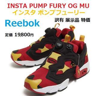 リーボック(Reebok)の新品B品 INSTA PUMP FURY リーボック インスタ ポンプフューリー(スニーカー)