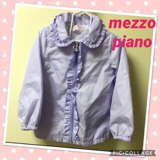 mezzo piano - 【美品】メゾピアノ mezzo piano ナイロンジャケット110cm