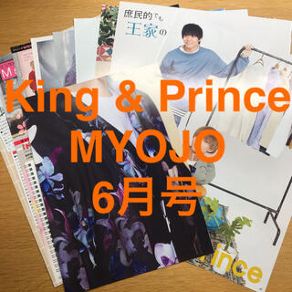 Johnny's - King&Prince MYOJO 6月号 ピンナップ 切り抜き キンプリ