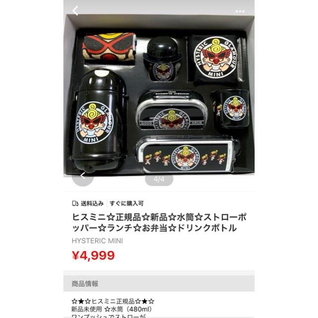 HYSTERIC MINI(ヒステリックミニ)のランチセット キッズ/ベビー/マタニティの授乳/お食事用品(水筒)の商品写真