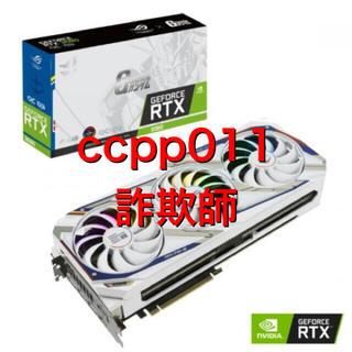 ASUS - ROG STRIX GeForce RTX 3080 GUNDAM グラボ