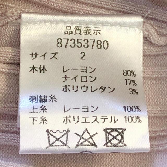 Rirandture(リランドチュール)のRirandture リランドチュール モール刺繍 カーディガン リブ ニット レディースのトップス(カーディガン)の商品写真