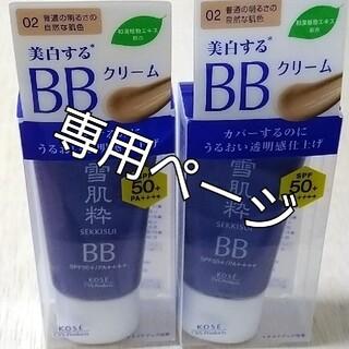 コーセー(KOSE)のひかり様専用2個☆雪肌粋 パーフェクトBBクリーム N 02 (BBクリーム)