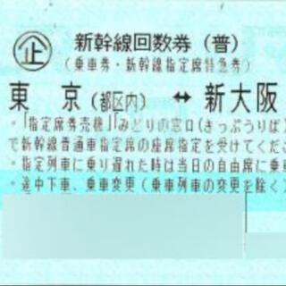 ジェイアール(JR)の新幹線 東京 新大阪 回数券 2枚(鉄道乗車券)