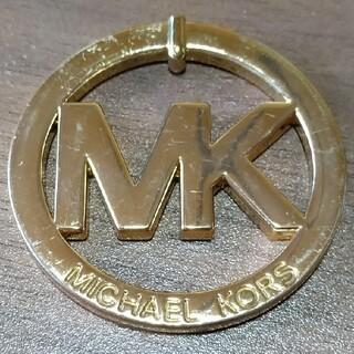 Michael Kors - マイケルコース チャーム