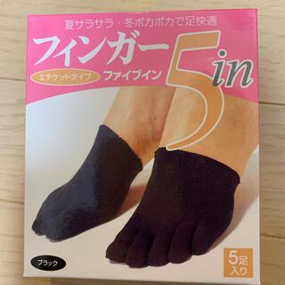 5本指ソックス  5セットお得意(ヨガ)