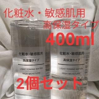 MUJI (無印良品) - 無印良品 化粧水・敏感肌用・高保湿タイプ 大容量 400ml 2個セット