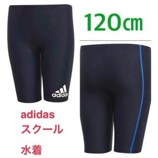 アディダス(adidas)の120 adidas スイムパンツ  スクール水着 男児(水着)