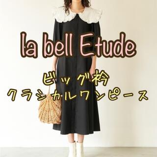 la belle Etude - 新品 ラベルエチュード ビッグ衿クラシカルワンピース la bell Etude