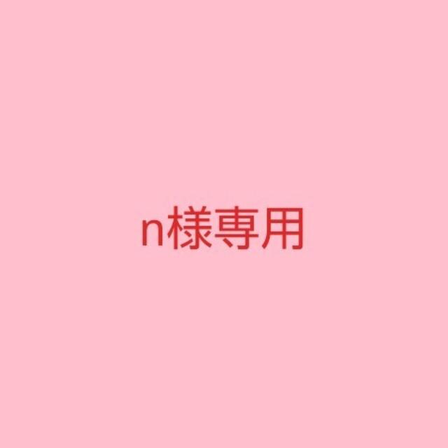 【n様専用】 コスメ/美容のスキンケア/基礎化粧品(フェイスクリーム)の商品写真